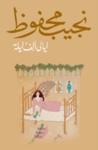 ليالي ألف ليلة by Naguib Mahfouz