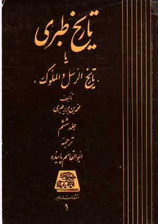 تاریخ طبری جلد ششم