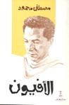 الأفيون by مصطفى محمود