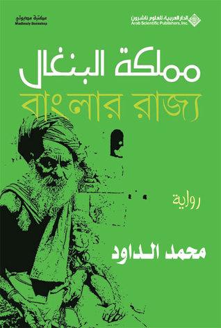 مملكة البنغال by محمد بن عبد العزيز الداود