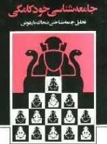 جامعه شناسی خودکامگی by علی رضاقلی