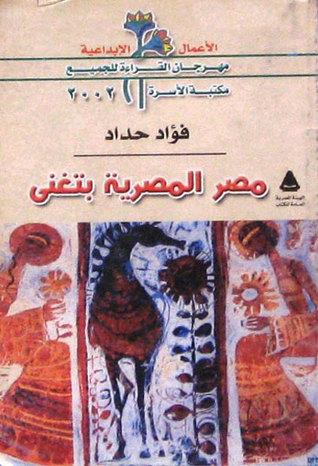 مصر المصرية بتغنى by فؤاد حداد