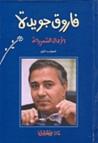 فاروق جويدة الأعمال الشعرية المجلد الثالث