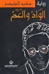 الواد والعم by مفيد النويصر
