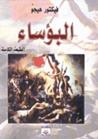 البؤساء by Victor Hugo