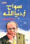 سواح فى دنيا الله by مصطفى محمود
