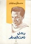 رجل تحت الصفر by مصطفى محمود