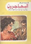 المهاجرون by صالح مرسي