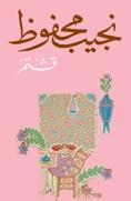 قشتمر by Naguib Mahfouz