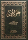 علو الهمة by محمد إسماعيل المقدم