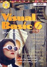 Visual Basic 6 كتاب المبرمج