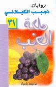 ملكة العنب by نجيب الكيلاني