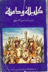 كليلة ودمنة by عبد الله بن المقفع
