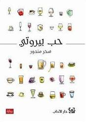 حب بيروتي