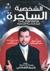 الشخصية الساحرة by كريم الشاذلي
