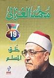 خلق المسلم by محمد الغزالي