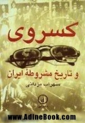 كسروي و تاريخ مشروطه ايران
