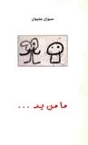 ما من يد by سوزان عليوان