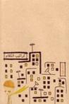 كراكيب الكلام by سوزان عليوان