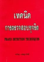 เทคนิคการตรวจสอบทุจริต Fraud Detecton Techniques