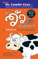 Once Upon a Cow  by Camilo Cruz