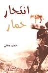 انتحار حمار by حسن مفتي