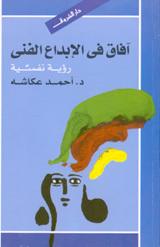 أفاق في الإبداع الفني  by أحمد عكاشة