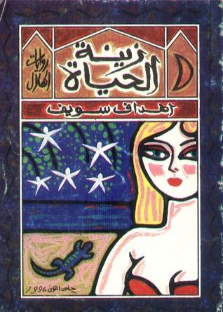 Ebook زينة الحياة by Ahdaf Soueif DOC!