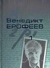 Собрание сочинений в 2-х томах. Том 1
