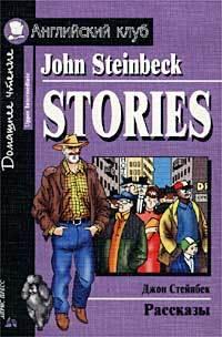 Stories / Джон Стейнбек. Рассказы
