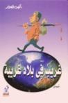 غريب في بلاد غريبة by أنيس منصور