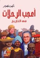 أعجب الرحلات في التاريخ by أنيس منصور