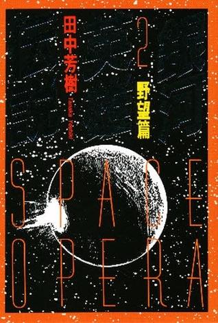 Ebook 銀河英雄伝説 2 野望篇 [Ginga eiyū densetsu 2] by Yoshiki Tanaka read!