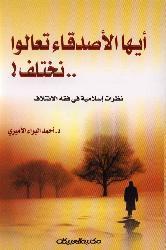 أيها الأصدقاء تعالوا نختلف by أحمد البراء الأميري