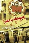 مبسوطة يا مصر