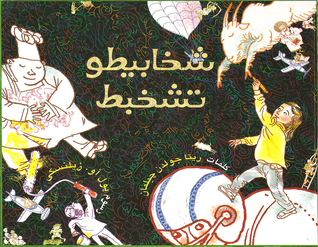 شخابيطو تشخبط by Rita Golden Gelman