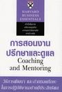 COACHING AND MENTORING : การสอนงานปรึกษาและดูแล