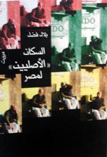 السكان الأصليين لمصر by بلال فضل