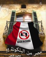 مصر من البلكونة
