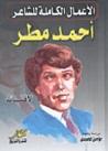 لافتات - المجموعة الكاملة by أحمد مطر