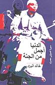 الدنيا أجمل من الجنة by خالد البري
