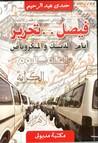 فيصل .. تحرير: أيام الديسك والميكروباص