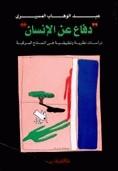 دفاع عن الإنسان by عبد الوهاب المسيري