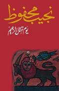 يوم قُتِلَ الزعيم by Naguib Mahfouz
