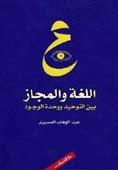 اللغة والمجاز بين التوحيد ووحدة الوجود by عبد الوهاب المسيري