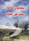 ثمانون عاماً بحثاً عن مخرج by صلاح حسن