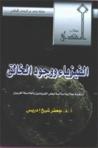 الفيزياء ووجود الخالق by جعفر شيخ إدريس