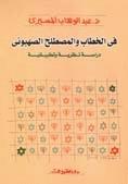 في الخطاب والمصطلح الصهيوني: دراسة نظرية وتطبيقية