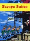 Sepupu Dalton by Morris