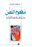 مفهوم النص by نصر حامد أبو زيد